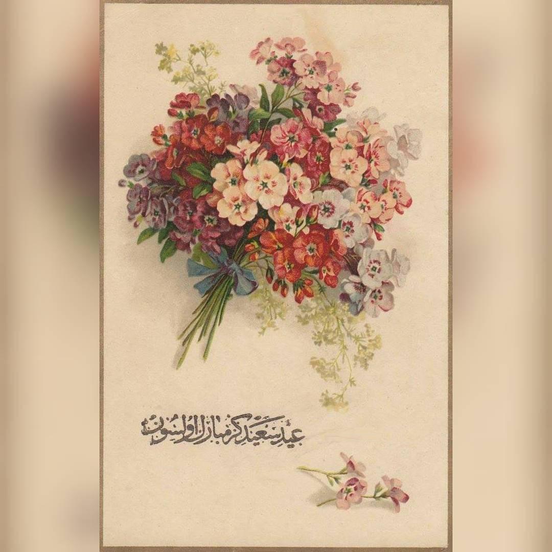 Ramazan Bayramı Kartları