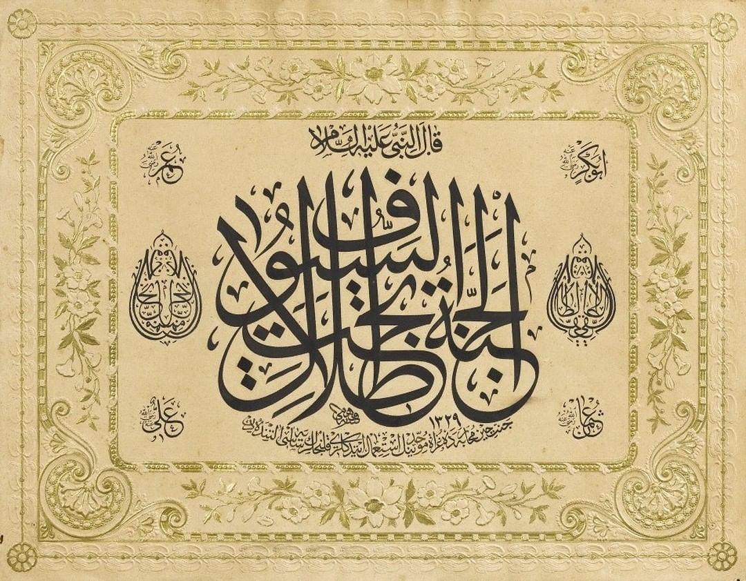 Ottoman Calligraphic Composition, 1911 Osmanlı Hat Levha, 1911                  ...