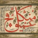 Hocazade Esseyyid Ahmed Osmanlı Hat Levhası