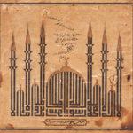 Mühendishane-İ Hümayun Osmanlı Hat Levha