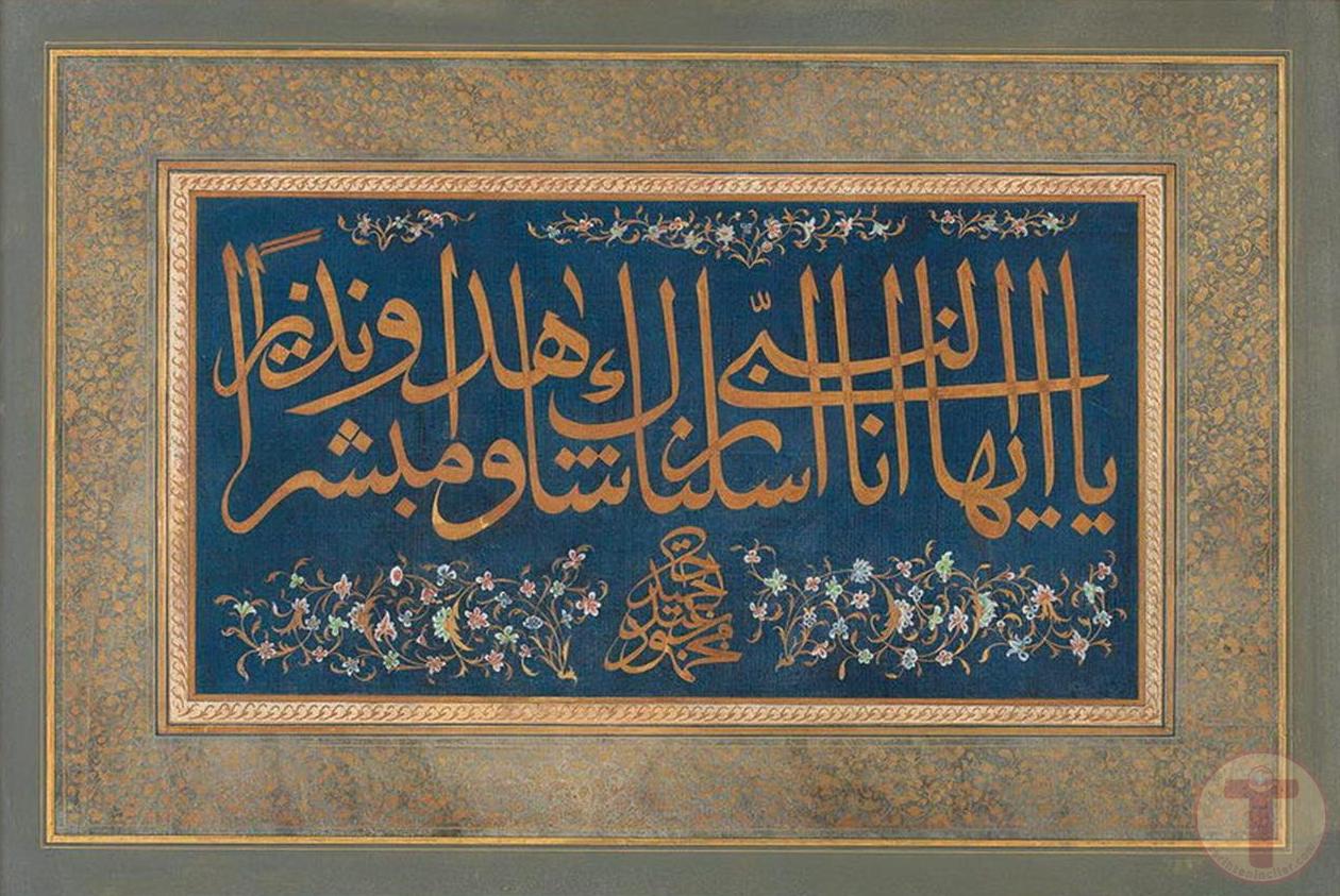 Sultan Iı. Mahmud'Un Celi Sülüs-Zerendud Hat Levhası