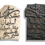Osmanlı Yazı Baskı Kalıbı