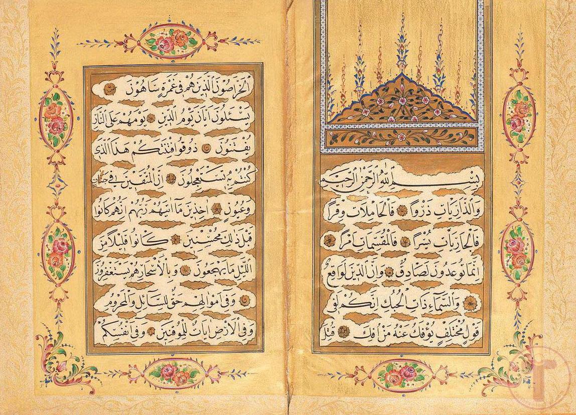 Osmanlı El Yazması Kuran-I Kerim