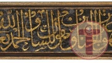 Osmanlı Yaldızlı Ahşap Kaligrafi Paneli