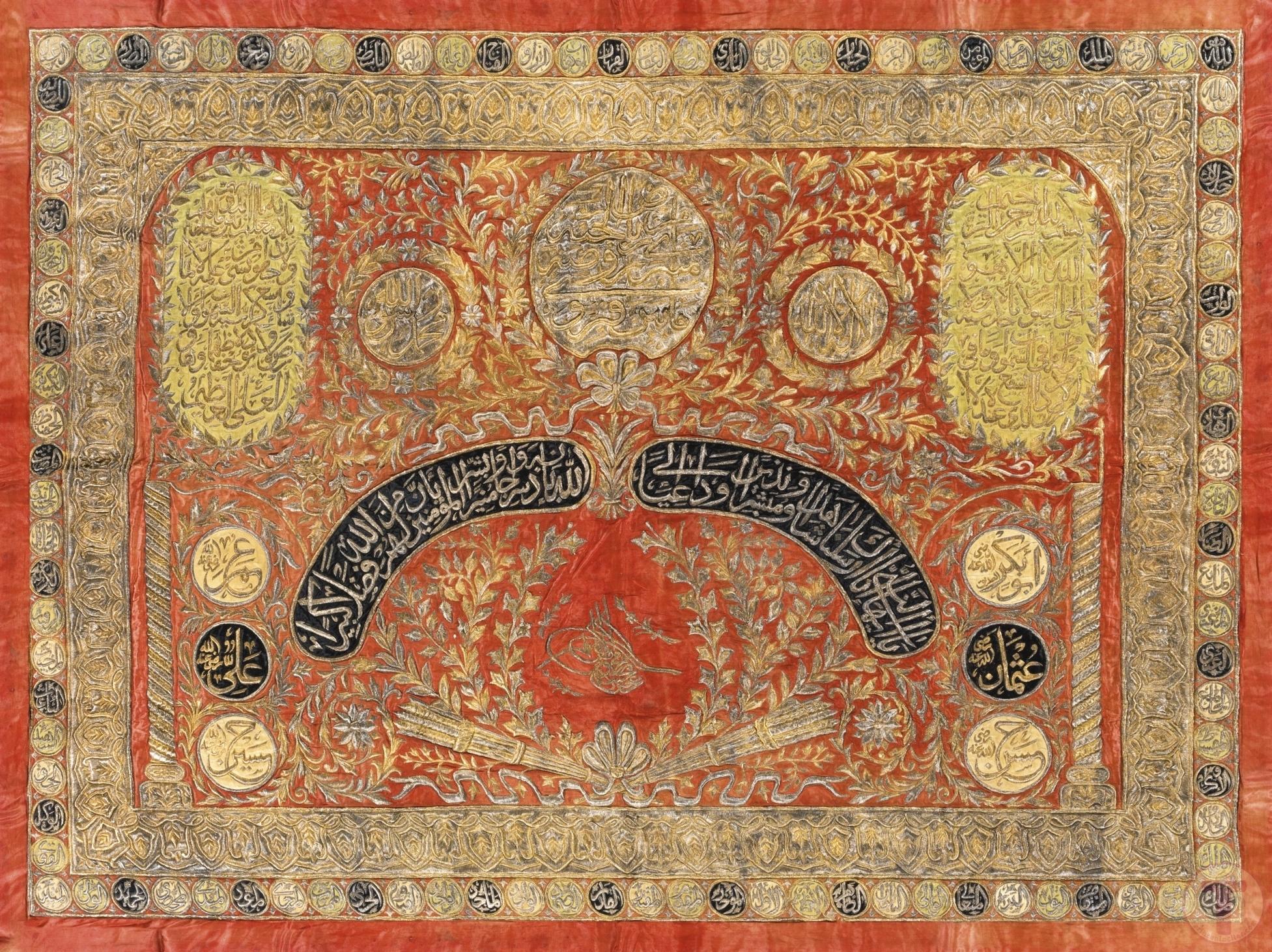 Tuğralı Bir Osmanlı İpek Ve Metal İplikli Perde