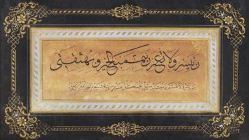 """Ottoman calligraphy: """"Oh my Lord, make things easier for me, do not make things ..."""